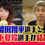 121期の山下夏鈴選手と宇留田翔平選手が結婚同期で同支部三重支部ボートレーサー競艇選手結婚 