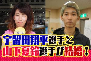 121期の山下夏鈴選手と宇留田翔平選手が結婚同期で同支部三重支部ボートレーサー競艇選手結婚|