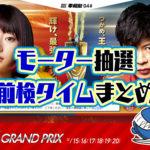 競艇SG第35回グランプリ前検ピックアップモーター前検タイムTOP10ボートレース平和島賞金王|
