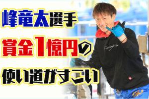 2020年グランプリ賞金王決定戦を優勝した峰竜太選手の賞金の使い方が凄い佐賀支部ボートレーサー競艇|