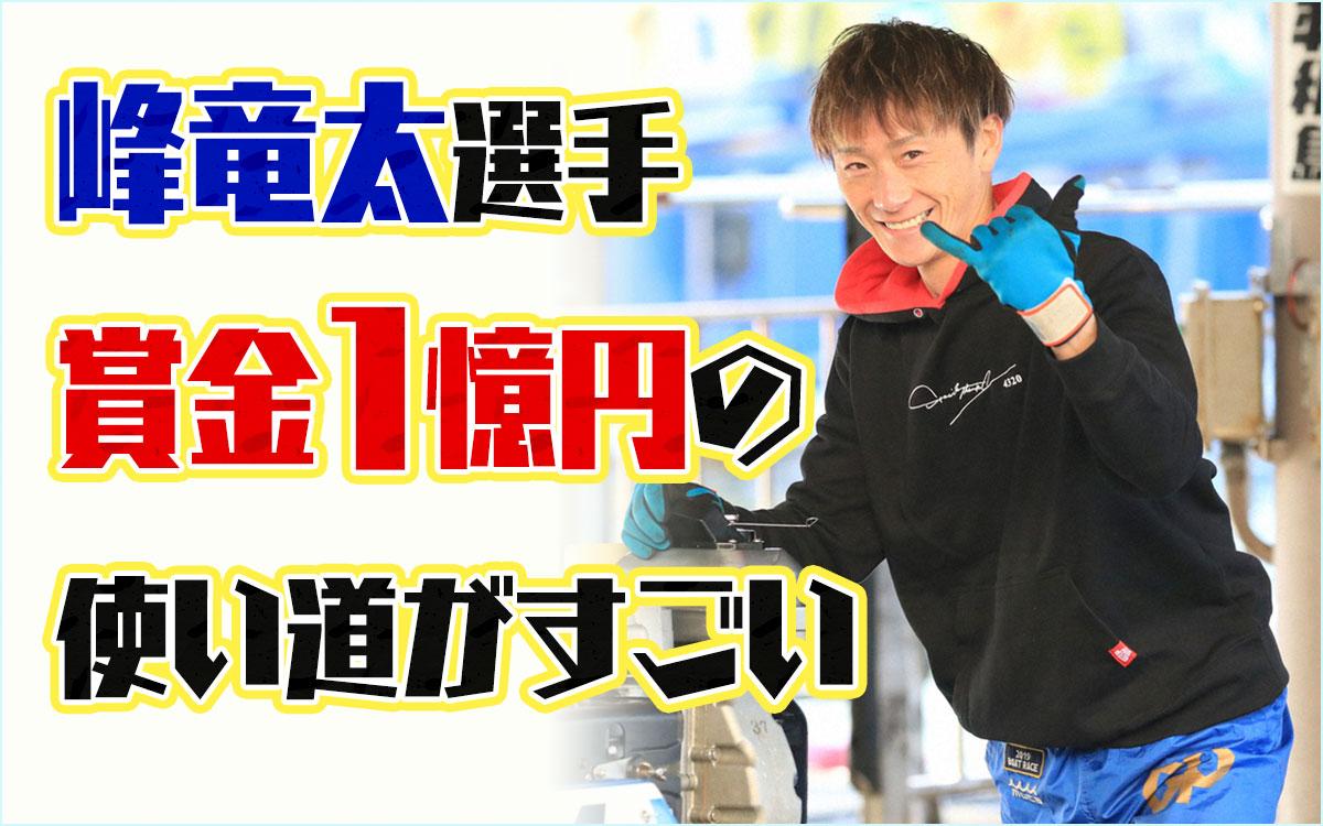 2020年グランプリ(賞金王決定戦)を優勝した峰竜太選手の賞金の使い方が凄い!佐賀支部・ボートレーサー・競艇