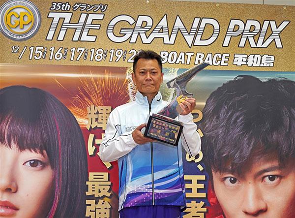 2020年グランプリ(賞金王決定戦)シリーズ戦は深川真二選手が優勝。佐賀支部・ボートレース平和島・競艇場