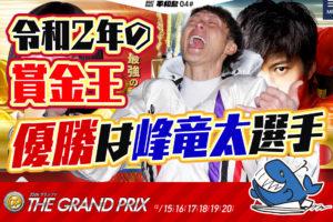2020年グランプリ(賞金王決定戦)峰竜太選手、シリーズ戦は深川真二選手と佐賀支部が優勝!ボートレース平和島・競艇場
