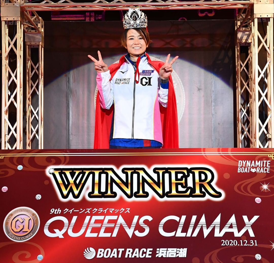 PG1第9回クイーンズクライマックスは平高奈菜選手が優勝!香川支部・広島支部・ボートレース浜名湖・競艇