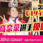 PG1第9回クイーンズクライマックスは平高奈菜選手G3シリーズは海野ゆかり選手が優勝香川支部広島支部ボートレース浜名湖競艇|
