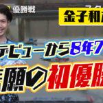 金子和之かねこ かずゆき選手がデビュー初優勝優出10回目デビューから8年半埼玉支部ボートレース津競艇 