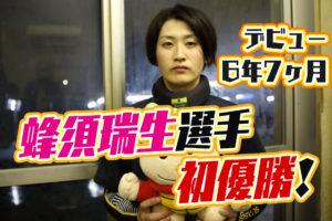 蜂須瑞生(はちす みずき)選手がデビュー初優勝!4回目の優出、デビューから6年7ヶ月で。埼玉支部・ボートレースまるがめ・競艇