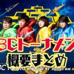 PG1第2回BBCトーナメント 概要出場レーサーまとめ 初代王者は田村隆信選手トーナメント制ボートレース若松競艇|