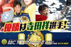 PG1第2回BBCトーナメントは寺田祥てらだ しょう選手が優勝山口支部ボートレース若松競艇|