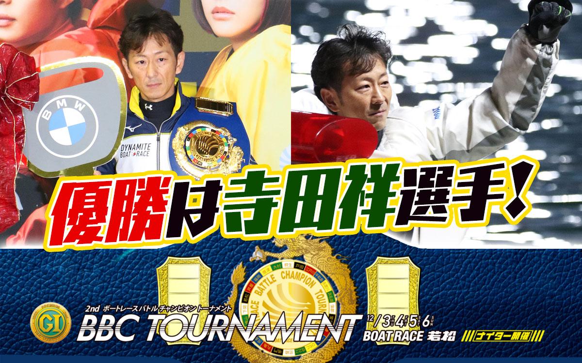 PG1第2回BBCトーナメントは寺田祥(てらだ しょう)選手が優勝!山口支部・ボートレース若松・競艇