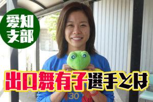 女子ボートレーサー出口舞有子(でぐちまあこ)選手の経歴などを調べてみた!愛知支部・競艇選手