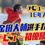 金田大輔かねだ だいすけ選手が優出11回目で悲願のデビュー初優勝岡山支部ボートレース宮島競艇|