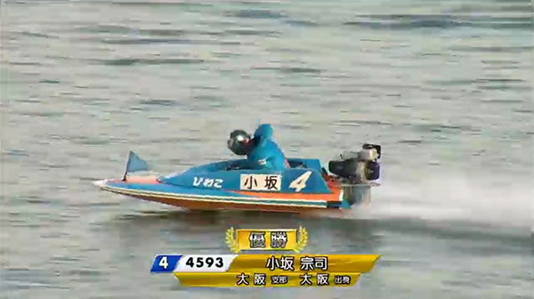 小坂宗司(こさか たかし)選手。大阪支部・ボートレースびわこ・競艇