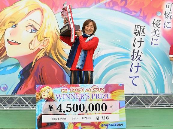 第4回レディースオールスターは岩崎芳美選手が優勝