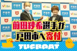 埼玉支部の前田紗希まえださき選手寄付戸田市の子ども食堂立ち上げ支援でボートレーサーチャリティ活動|