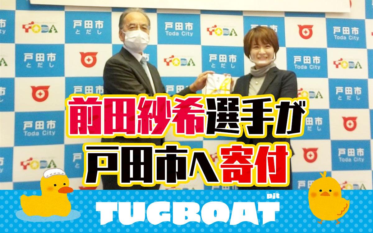 埼玉支部の前田紗希(まえださき)選手寄付。戸田市の「子ども食堂」立ち上げ支援で。ボートレーサー・チャリティ活動