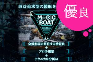 優良 マジックボート(MAGIC BOAT) 競艇予想サイトの中でも優良サイトなのか、悪徳サイトかを口コミなどからも検証