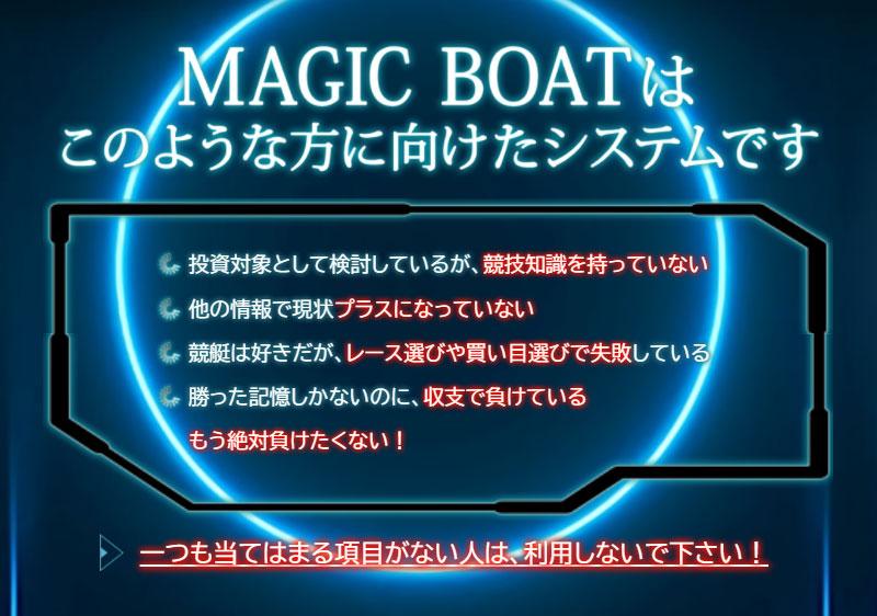 マジックボート(MAGIC BOAT) 優良競艇予想サイト・悪徳競艇予想サイトの口コミ検証や無料情報の予想結果も公開中 一つも当てはまる項目がない人は、利用しないで下さい!