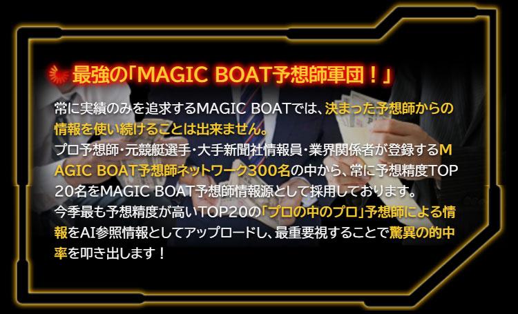 マジックボート(MAGIC BOAT) 優良競艇予想サイト・悪徳競艇予想サイトの口コミ検証や無料情報の予想結果も公開中 最強の「MAGIC BOAT予想師軍団!