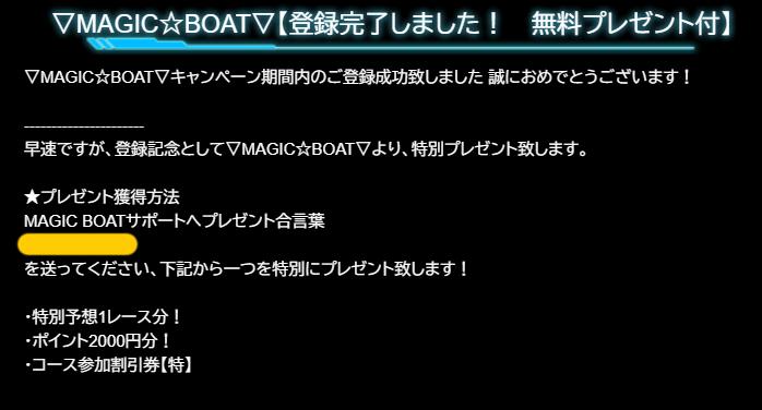 マジックボート(MAGIC BOAT) 優良競艇予想サイト・悪徳競艇予想サイトの口コミ検証や無料情報の予想結果も公開中 合言葉を担当に送ればどれかが当たる
