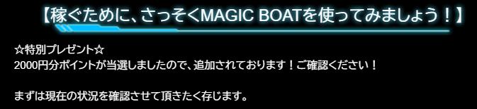 マジックボート(MAGIC BOAT) 優良競艇予想サイト・悪徳競艇予想サイトの口コミ検証や無料情報の予想結果も公開中 ランダムで当選。2000円分のポイントが追加された