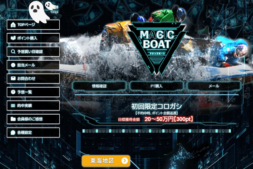 マジックボート(MAGIC BOAT) 優良競艇予想サイト・悪徳競艇予想サイトの口コミ検証や無料情報の予想結果も公開中 会員ページ