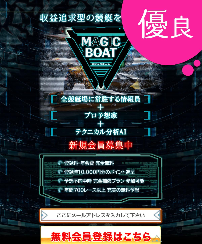 マジックボート(MAGIC BOAT) 優良競艇予想サイトの口コミ検証や無料情報の予想結果も公開中