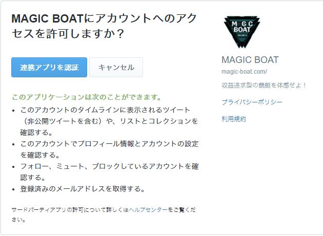 マジックボート(MAGIC BOAT) 優良競艇予想サイト・悪徳競艇予想サイトの口コミ検証や無料情報の予想結果も公開中 Twitter連携