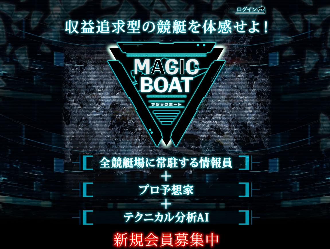 マジックボート(MAGIC BOAT) 優良競艇予想サイト・悪徳競艇予想サイトの口コミ検証や無料情報の予想結果も公開中 登録前トップ