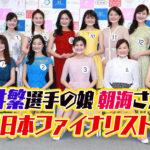 王者松井繁まついしげる選手の娘がミス日本2021のファイナリストに松井朝海さん競艇選手ボートレース|