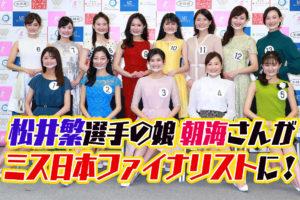 王者・松井繁(まついしげる)選手の娘がミス日本2021のファイナリストに!松井朝海さん。競艇選手・ボートレース
