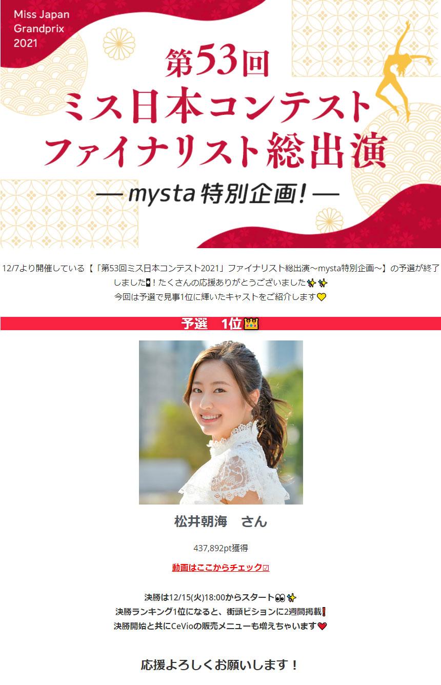 王者・松井繁(まついしげる)選手の娘・松井朝海さんがミス日本2021の予選1位通過!競艇選手・ボートレース