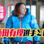 女子ボートレーサー新田有理にったゆり選手の経歴などを調べてみた憧れであり目標は山口剛選手広島支部競艇選手|