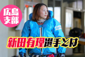 女子ボートレーサー新田有理(にったゆり)選手の経歴などを調べてみた!憧れであり目標は山口剛選手。広島支部・競艇選手