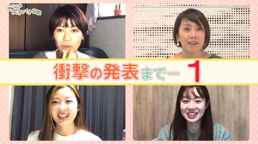 118期の戸敷晃美選手が結婚をリモート番組で発表。福岡支部・ボートレーサー・競艇選手・結婚