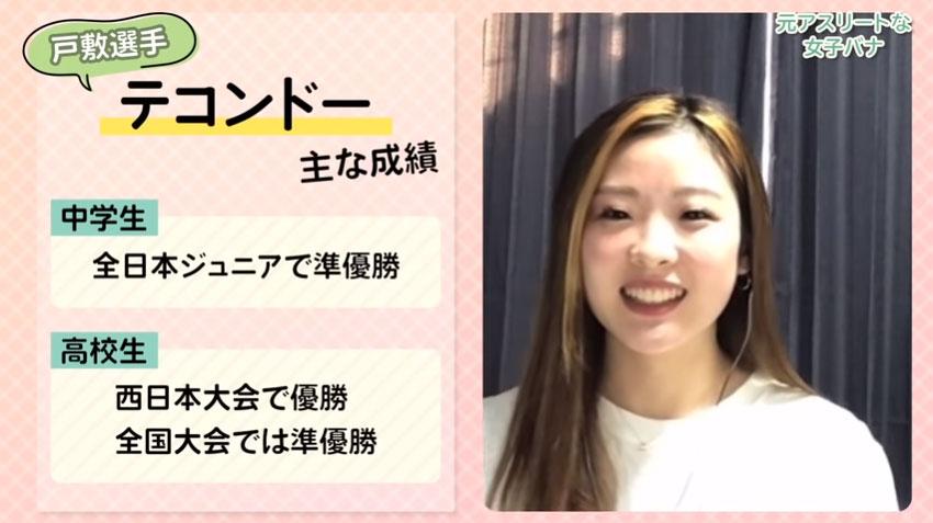 118期の戸敷晃美選手はテコンドーをやっていた。福岡支部・ボートレーサー・競艇選手・結婚