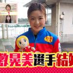 118期の戸敷晃美選手が結婚リモート番組で発表福岡支部ボートレーサー競艇選手結婚|