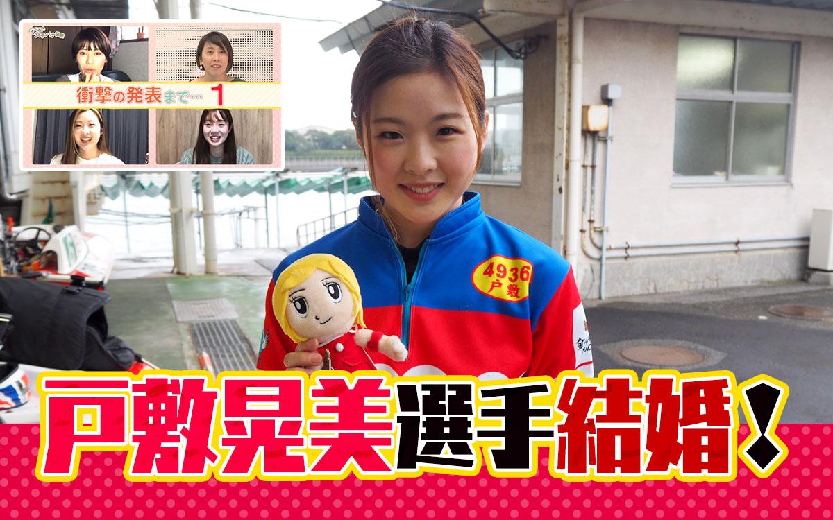 118期の戸敷晃美選手が結婚!リモート番組で発表。福岡支部・ボートレーサー・競艇選手・結婚