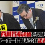 西川昌希元競艇選手の逮捕を受けてモーターボート競走会会長が記者会見ボートレース八百長|
