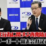競走会が西川昌希元選手逮捕での不正行為に関する再発防止策について記者会見競艇選手逮捕ボートレース事件|