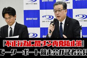 競走会が西川昌希元選手逮捕での「不正行為に関する再発防止策」について記者会見。競艇選手逮捕・ボートレース・事件