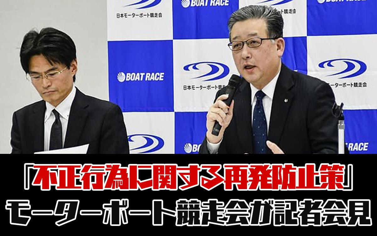 西川昌希元競艇選手の八百長レース逮捕を受けて、2020年2月19日モーターボート競走会が「不正行為に関する再発防止策」について記者会見。ボートレース・八百長・不祥事