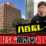 西川昌希被告の初公判モーターボート競走法違反の罪で八百長レース競艇選手逮捕ボートレース事件|