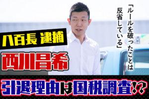 西川昌希被告の引退理由「きっかけは国税調査」。モーターボート競走法違反で逮捕。八百長レース・競艇選手逮捕・ボートレース・事件| 競艇で彼氏がクズ化したから悪徳競艇予想サイトを沈めたい女のブログ