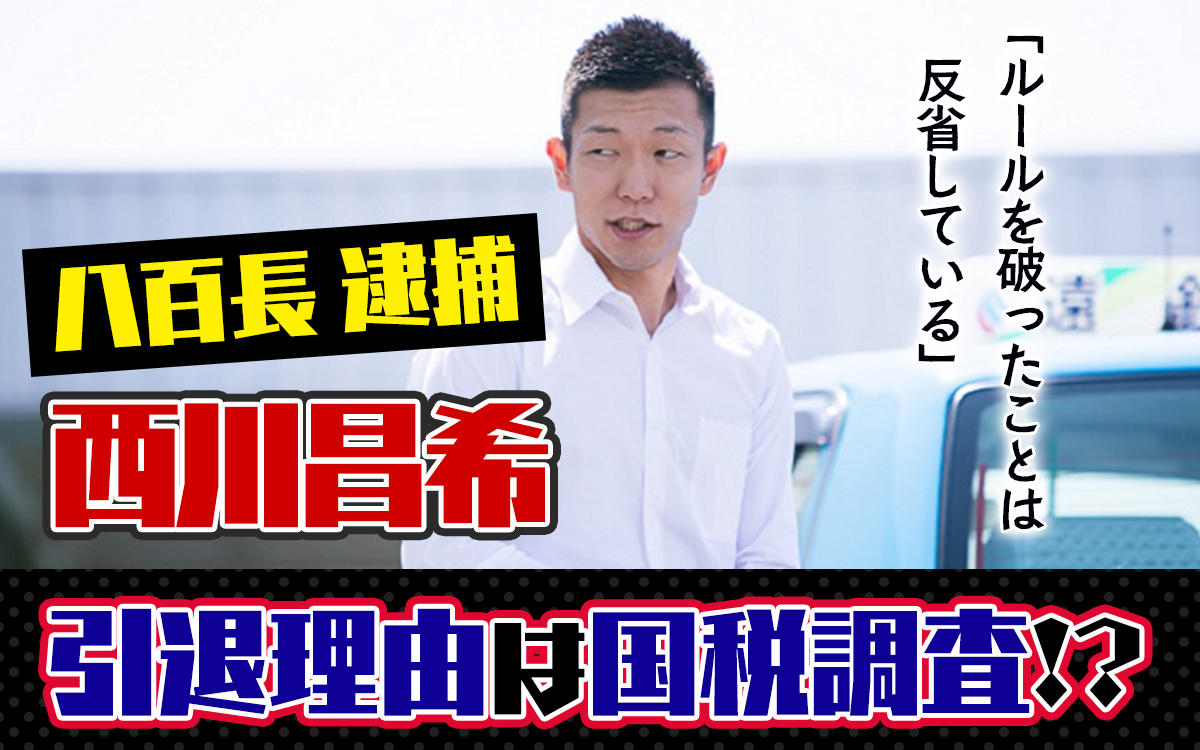 西川昌希被告の引退理由「きっかけは国税調査」。モーターボート競走法違反で逮捕。八百長レース・競艇選手逮捕・ボートレース・事件