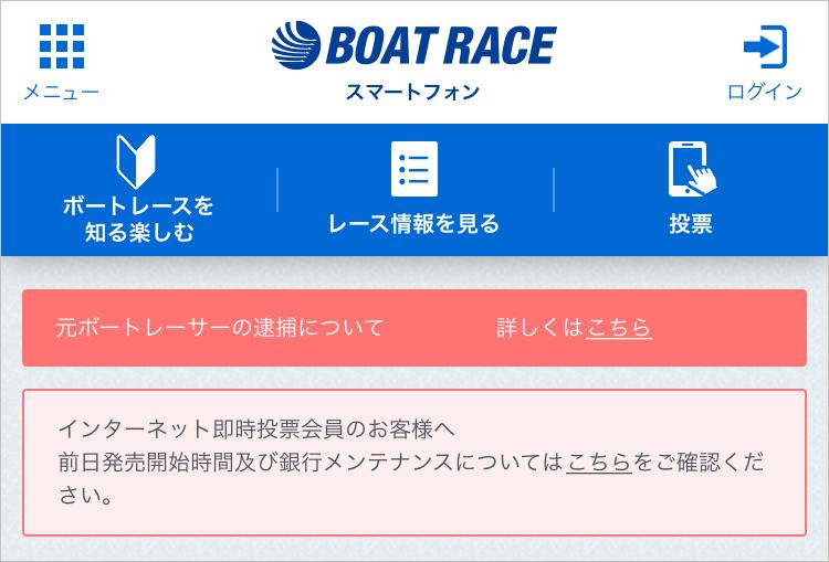 八百長レース 西川昌希元競艇選手逮捕 ボートレース公式からやっとアナウンスが! 三重支部