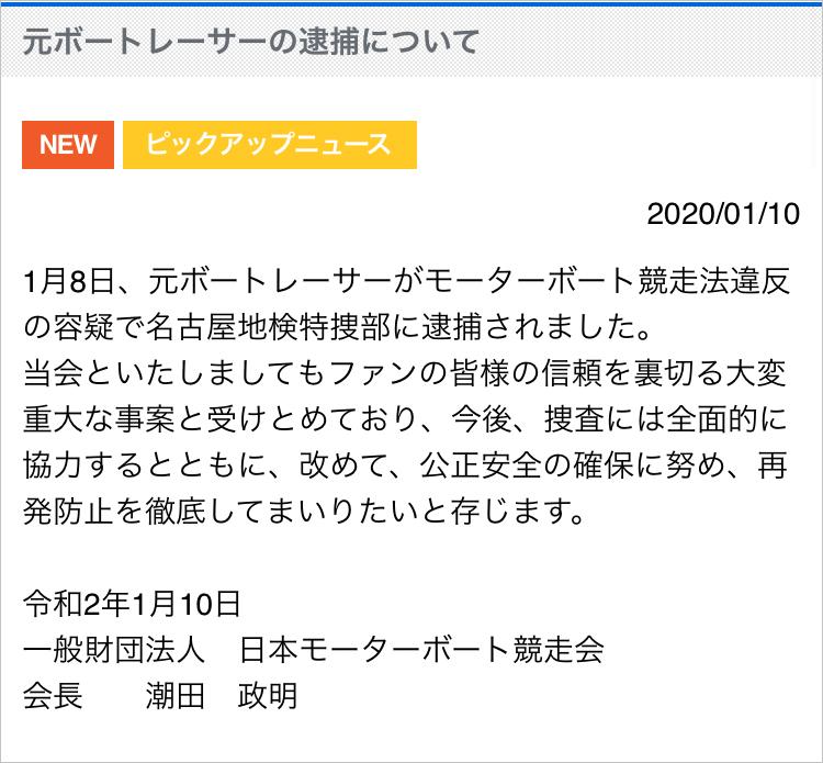 八百長レース 西川昌希元競艇選手逮捕 ボートレース公式のアナウンス。実名記載なし 三重支部