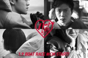 競艇CM ボートレーサー田中くん第2章2020年も田中圭さんが続投BOAT IS HEART ハートに炎を|