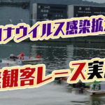 コロナウイルス感染拡大によって競艇も無観客レースを実施中継+テレボートでボートレース観戦に|