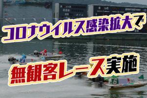 コロナウイルス感染拡大によって競艇も無観客レースを実施。中継+テレボートでボートレース観戦に。